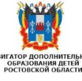 Навигатор дополнительного образования Ростовской области
